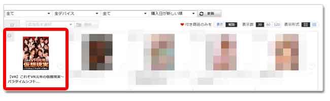 DMM無料動画