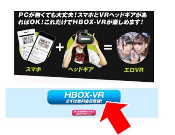 HBOXVR 登録