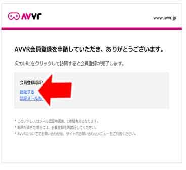 AVVR認証メール画像