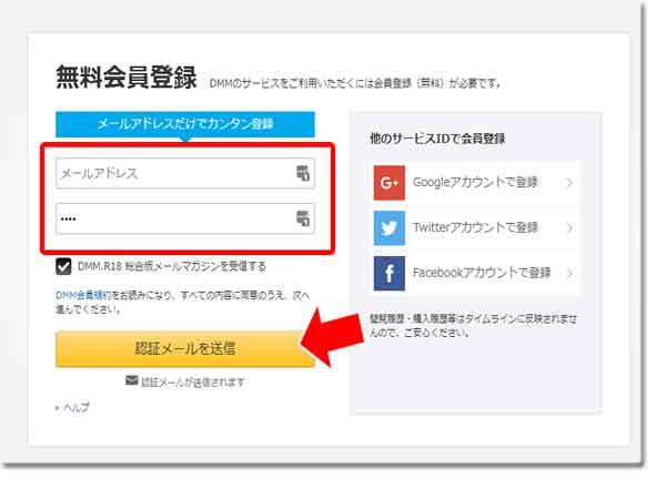 DMM 新規登録方法2
